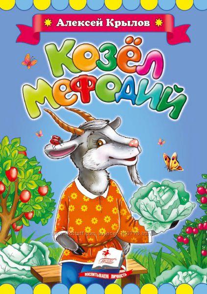 Пегас Книжки на картоне Классики детям, Сказочная мозаика, Любимым малышам