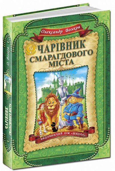 Школа Собачка Соня, Маша и Ойка, Смарагдове місто, Сухоминский Фунтик и др.