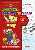 Школа Серия Подарунок маленькому генію 27, 07 Малятко 20, 50 язык укр и рус