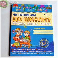 Школа Серия Крок до школи 12, 30 - 32, 80 Дивосвіт 24, 60 язык укр и рус
