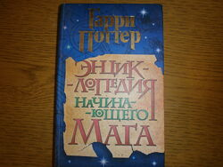 Гарри Поттер Энциклопедия начинающего мага