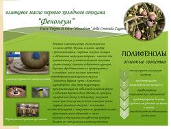 Натуральное ЭКО оливковое масло из Италии