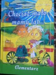 Книжки для подготовки к школе на польском