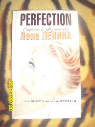 Страсть к совершенству