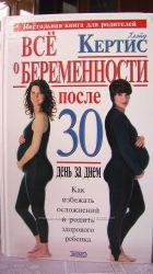 Книга Глейд Кертис Все о беременности после 30 день за днем