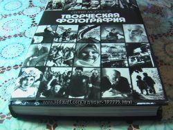 Книга фотоальбом. Творческая фотография Сергей Морозов.