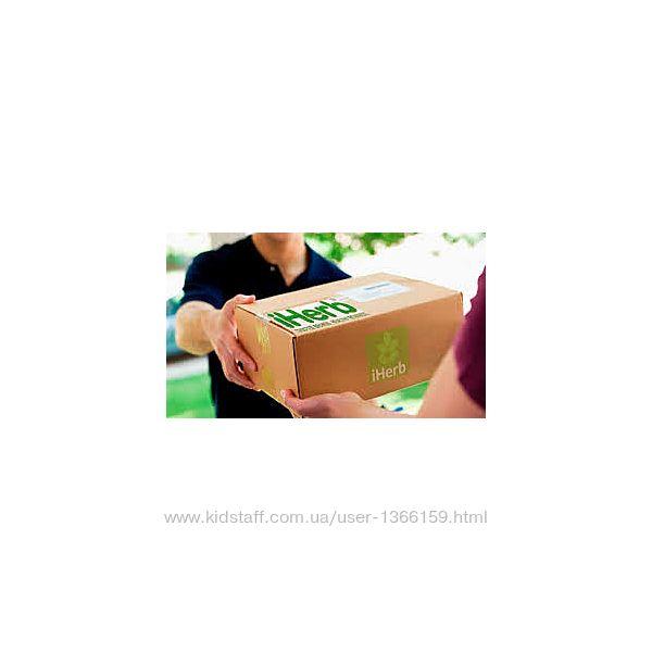Спільні покупки зі сайту iHerb без комісії, допомога в оформлені замовлення