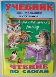 Развивающие книги  до 6-ти лет