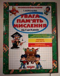 Развивающие книги  до 8-ти лет