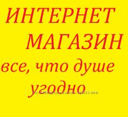 ИНТЕРНЕТ МАГАЗИН торговый центр онлайн