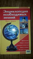 Продам книгу энциклопедия необходимых знаний