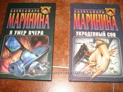 Продам книги детективы Мариннина, Донцова, Стивен Кинг
