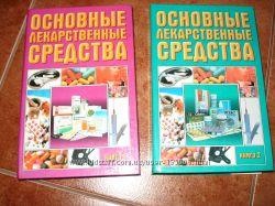 Продам Фармако- терапевтические справочники