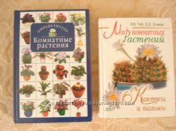 Продам книги Комнатные растения и мир комнатных растений
