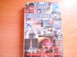 Продам справочник мир и человек, открытки