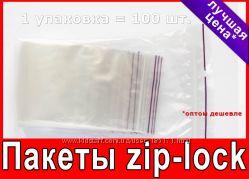 Кульки, пакеты фасовочные на замке zip-lock 100 x 120 мм