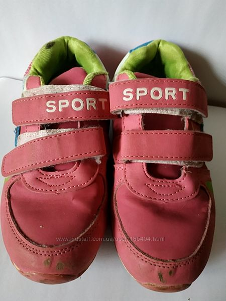 Кросівки SPORT С. Луч 33 р, 20.5 см