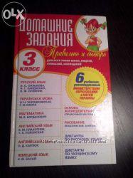 Домашние задания 3класс, новое издание 2014г. на русском языке