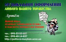 Музыкант-певец, на свадьбу, день рождения и любой корпоратив Полтава