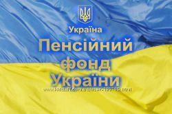 Оформление пенсий Харьков