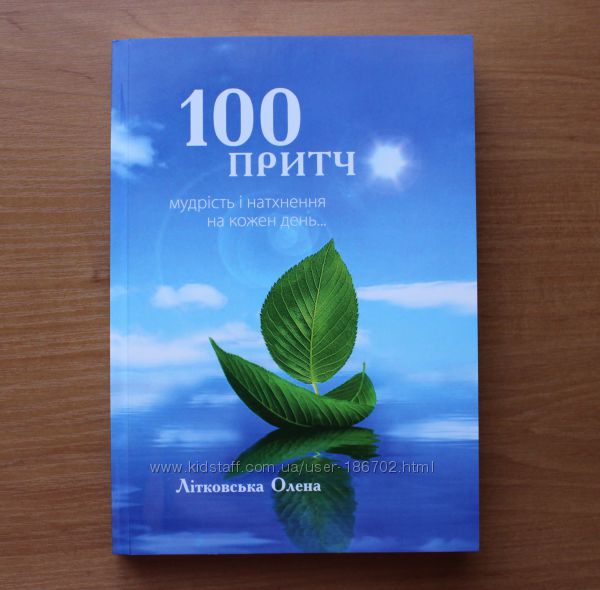 Книга - дневник  100 притч. Мудрість і натхнення