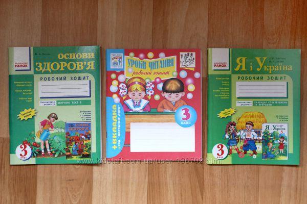 Комплект тетрадей для 3 класса Читання, Основи здоровья, Я і Україна