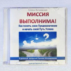 CD-диск с 6-дневным аудио-тренингом Как понять свое предназначение
