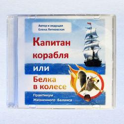 CD-диск с аудио-тренингом Капитан корабля или Белка в колесе