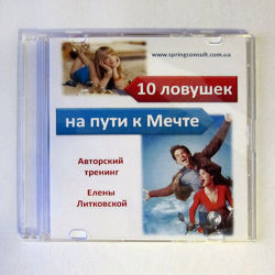 CD-диск с аудио-тренингом 10 ловушек на пути к Мечте