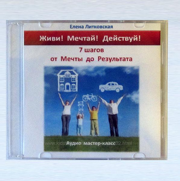 CD-диск с аудио-тренингом 7 шагов от Мечты до Результата