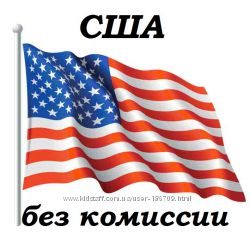 ОЛД 6ПМ Тойс Волмарт Амазон и др. магазины США без комиссии