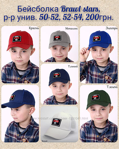 Бейсболка кепка панамка реперка для мальчика подростка младенца