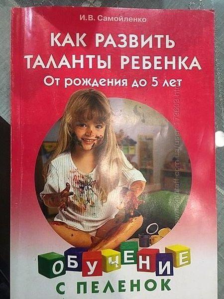 Книги по развитию детей