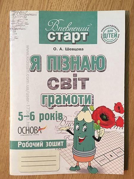 Книги по підготовці до школи