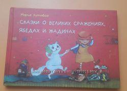 книга М. Кутовая Сказки о сражениях ябедах и жадинах
