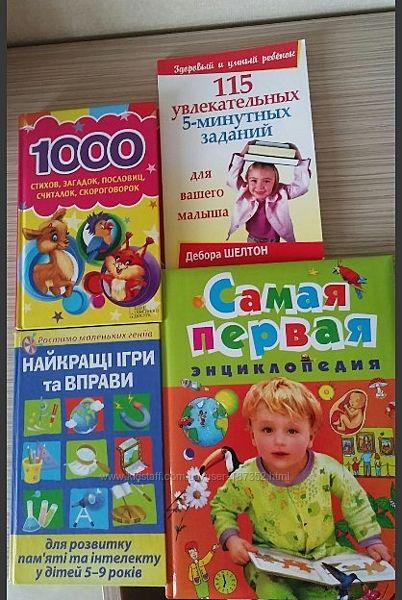 Красочная энциклопедия плюс 3 книги в подарок