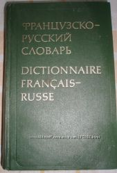Французско- Русский словарь 51000 слов