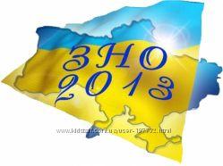 Интенсивная подготовка к зно Украинский язык и литература