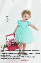 Платье сукня р. 80-110 ТМ Zironka