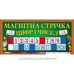 Магнитная лента цифр и чисел  Магнітна стрічка цифр 1561, Ранок
