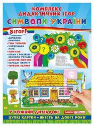 Комплекс дидактических игр Символы Украины  Дидактичні ігри Символи Україн