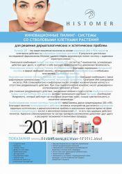Histomer Formula 201