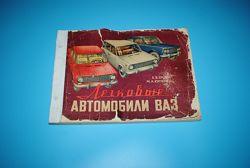 Книга раритет Автомобили ВАЗ Ершов Юрченко журнал ремонт 1981 г
