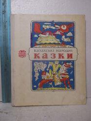 Детская библиотека 3т Гофман Жаколио Томилин В поисках первоначал Казахські