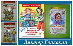 Детские книги Голявкин Карусель в голове сборник рассказы повести
