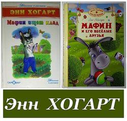 Детские книги Хогарт Мафин и його весёлые друзья Мафин ищет клад