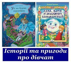 Детские книги Герланец Лена, Катя и Мылопуз Луньова Всі ми будемо королевам