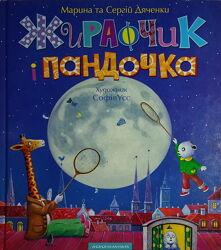 Дитячі книги Дяченки Жирафчик і Пандочка Абабагаламага