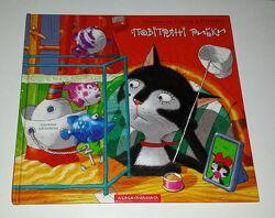Дитячі книги Дяченки Повітряні рибки Абабагаламага