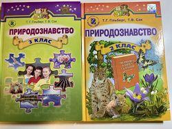 Природознавство, 2 и 3 класс